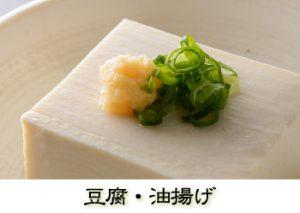 豆腐・油揚げ