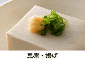 豆腐・揚げ