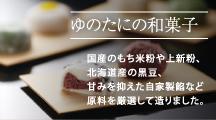 ゆのたにの和菓子