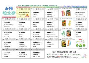 小盛弁当・並弁当献立表 2021年6月