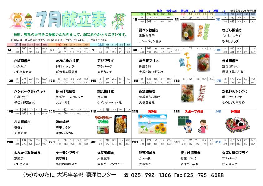 小盛弁当・並弁当献立表 2021年7月