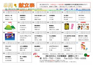 小盛弁当・並弁当献立表 2021年9月